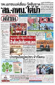 หน้า 1 หนังสือพิมพ์มติชนรายวัน ฉบับวันจันทร์ที่ 14 มิถุนายน พ.ศ.2564