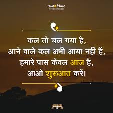 New Hindi Motivational Quotes And Thoughts पररणदयक