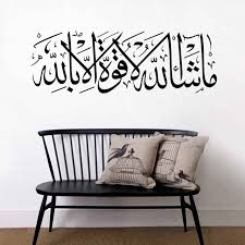 Muslim Style Muursticker Wall Stickers Islamic Quotes Character Unique Muslimah Quotes Wallpaper