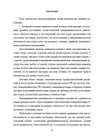 Декан НН Договор поставки в системе договоров купли продажи d  Страница 56 Договор поставки в системе договоров купли продажи