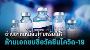 """ทั่วโลกเป็นเหมือนกันไหม? เมื่อไทยยืนยัน """"ห้ามเอกชนซื้อวัคซีนโควิด-19 เอง"""" :  PPTVHD36"""