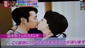 橋本 聖子 セクハラ