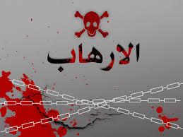 أسباب الإرهاب والعنف والتطرف Images?q=tbn:ANd9GcSReGn5Ha_PhUQTbHfmM91nNiwy-HS4_f9cS61wFo5aDz8jdo1C