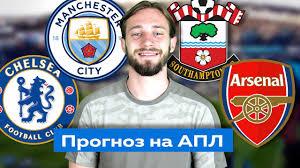 Челси - Манчестер Сити / Саутгемтон - Арсенал / Прогноз на АПЛ - YouTube