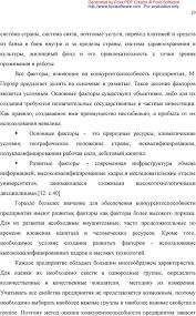 Дипломная работа Министерство образования и науки Российской  Основные факторы существуют объективно либо для их создания требуются незначительные государственные и частные инвестиции