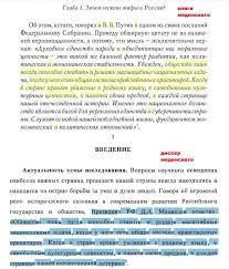 Мединский Книга и диссертация ЯПлакалъ Мединский Книга и диссертация