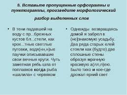 Презентация Контрольная тестовая работа по теме Союз скачать  8 Вставьте пропущенные орфограммы и пунктограммы произведите морфологически