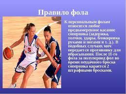 Доклад Правила игры в баскетбол физкультура прочее Реферат на тему правила игры в баскетболе