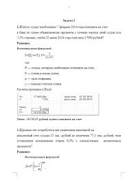 Контрольная работа по Основам финансовых вычислений Вариант  Контрольная работа по Основам финансовых вычислений Вариант 8 10 12 14