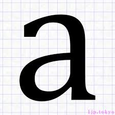 Aの小文字書き方 英語 Aレタリング
