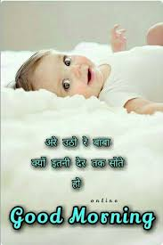 96 cute kids good morning images in