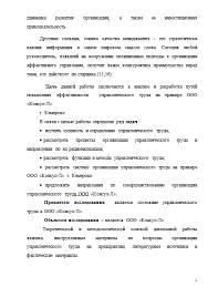 Дипломная работа по Экономике предприятия на заказ Отличник  Слайд №3 Пример выполнения Дипломной работы по Экономике предприятия