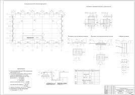 Курсовые работы Фундаменты и основания Чертежи РУ Курсовой проект Расчет и проектирование оснований и фундаментов промышленных зданий