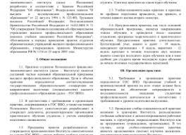 РФЭИ преддипломная практика Отчет по практике в РФЭИ на заказ Задание на преддипломную практику в РФЭИ