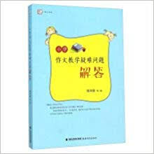 Dream Hill Book Series: Primary School Composition Teaching  Troubleshooting(Chinese Edition): Amazon.co.uk: QIAN BEN YIN ZHU:  9787533469924: Books