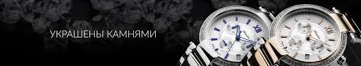 <b>Часы</b> с камнями <b>Сваровски женские</b> купить, <b>часы</b> с кристаллами ...
