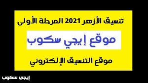 التسجيل في تنسيق الأزهر 2021 خطوات تسجيل الرغبات – taa3lim.com