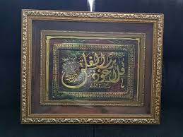 Islamic Frame Calligraphy Arabic Wall Hanging Frame 3d Print Gold