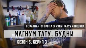 магнум тату будни обратная сторона жизни татуировщика сезон 5 серия 3