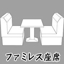 3d素材ファミレス座席 100円ショップトロマテリアル Booth