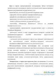 правовое регулирование государственных услуг Административно правовое регулирование государственных услуг