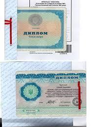 Оформление документов для предоставления их в Турции Как   к оригиналу диплома а не на его копию даже если она заверена у нотариуса В пластиковом оригинале документа необходимо сделать специальное отверстия