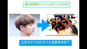 韓国風マッシュ重めマッシュが気になる方にオススメカット Youtube