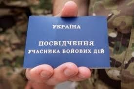 Картинки по запросу ПІЛЬГИ учасників бойових дій на території інших держав