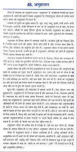 essay discipline essay on discipline in school gxart essay on essay on discipline in hindi