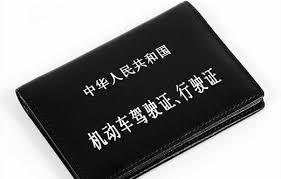 中文驾照翻译