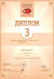 за место в категории Баннеры Баннер выставки Екатеринославская Диплом за 3 место в категории Баннеры Баннер выставки Екатеринославская