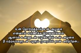 cute love es images on tamil with gnana guru s superb tamil words