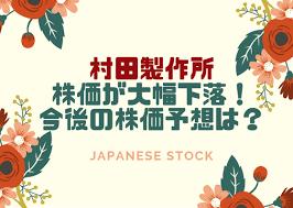 村田製作所 株価 予想