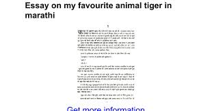 essay on my favourite animal tiger in marathi google docs