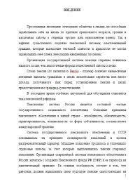 Пенсионный фонд РФ и его роль в финансовой системе страны  Пенсионный фонд РФ и его роль в финансовой системе страны 15 11 11
