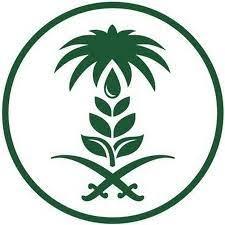 44 وظيفة رجال / نساء بمكتب الخدمات المشتركة لدى وزارة البيئة والمياه  والزراعة - جديد وظائف السعودية