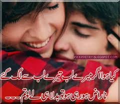 Love Poetry In Urdu With Romantic Shayari Sad Poetry Urdu