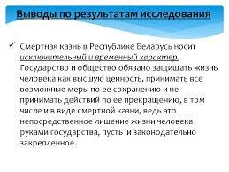 Смертная казнь в современных государствах презентация онлайн Смертная казнь в Республике Беларусь носит исключительный и временный характер Государство и общество обязано защищать жизнь человека как высшую ценность