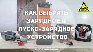 Как выбрать зарядное и пуско-<b>зарядное устройство</b> ...