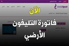 الآن فاتورة التليفون الأرضي شهر يوليو 2019 عبر الشركة المصرية للاتصالات -  كلمة دوت أورج