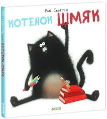 <b>Котенок Шмяк</b> - Книжная нора