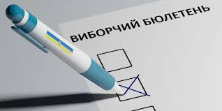 Головам двох сільських виборчих комісій Старобільського району накладено адміністративні стягнення за дії, вчинені в умовах реального конфлікту інтересів