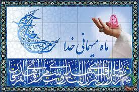 Afbeeldingsresultaat voor +اطلاعیه ماه رمضان