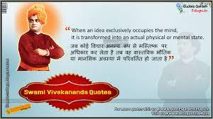 Swami Vivekananda Best Inspirational Quotes In English And Hindi