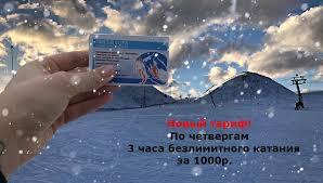 """Горнолыжный комплекс """"Лисья Гора"""""""
