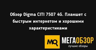 Обзор <b>Digma CITI 7507</b> 4G. <b>Планшет</b> с быстрым интернетом и ...