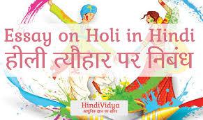 ganesh chaturthi essay in hindi गणेशोत्सव पर   essay on holi in hindi होली त्यौहार पर निबंध