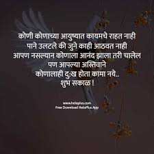 good morning message in marathi 500