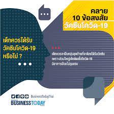 คลาย 10 ข้อสงสัยกับเรื่องควรรู้เกี่ยวกับโควิด-19 - Businesstoday