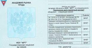 Купить диплом кассира операциониста с прохождение полугодичных  Диплом валютного кассира